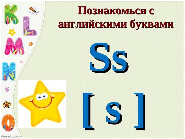 Познакомься с английскими буквами Ss [ s ]
