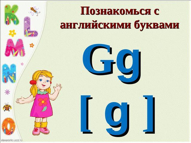 Познакомься с английскими буквами Gg [ g ]