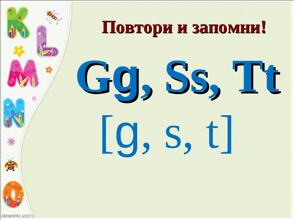 Повтори и запомни! Gg, Ss, Tt [g, s, t]