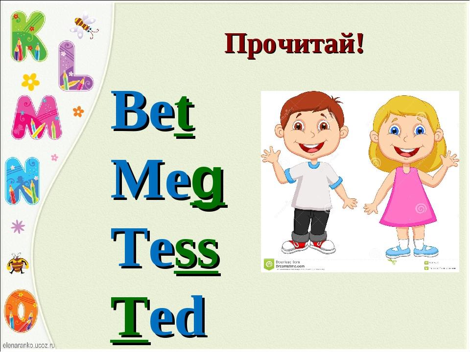 Прочитай! Bet Meg Tess Ted
