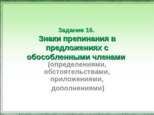 Задание 16. Знаки препинания в предложениях с обособленными членами (определе