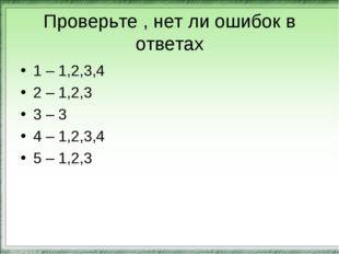 Проверьте , нет ли ошибок в ответах 1 – 1,2,3,4 2 – 1,2,3 3 – 3 4 – 1,2,3,4 5