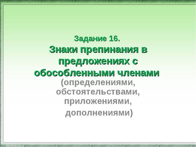Задание 16. Знаки препинания в предложениях с обособленными членами (определе...