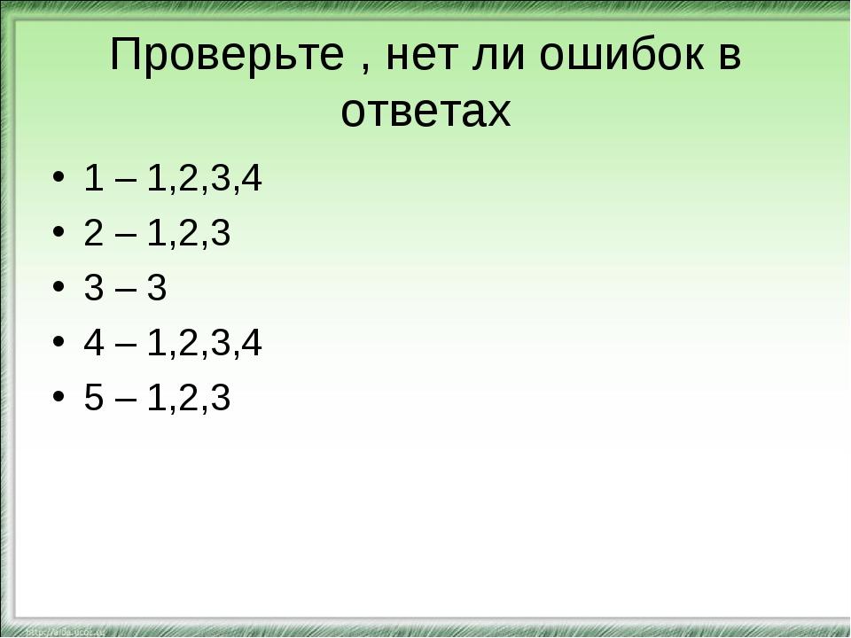 Проверьте , нет ли ошибок в ответах 1 – 1,2,3,4 2 – 1,2,3 3 – 3 4 – 1,2,3,4 5...
