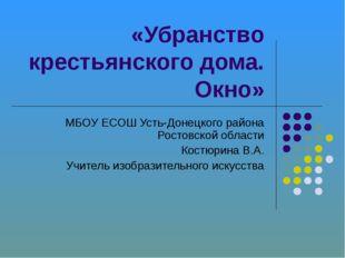 «Убранство крестьянского дома. Окно» МБОУ ЕСОШ Усть-Донецкого района Ростовск