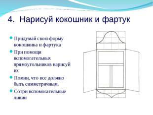4. Нарисуй кокошник и фартук Придумай свою форму кокошника и фартука При помо