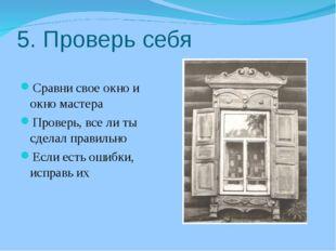 5. Проверь себя Сравни свое окно и окно мастера Проверь, все ли ты сделал пра