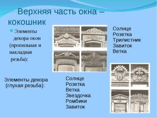Верхняя часть окна – кокошник Элементы декора окон (пропильная и накладная р