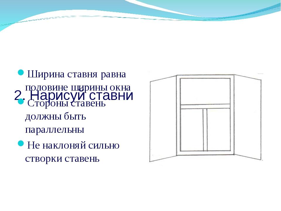 2. Нарисуй ставни Ширина ставня равна половине ширины окна Стороны ставень д...