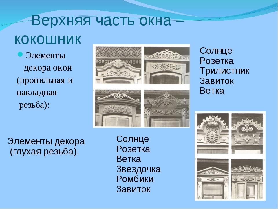 Верхняя часть окна – кокошник Элементы декора окон (пропильная и накладная р...