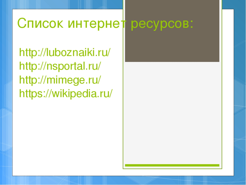 Список интернет ресурсов: http://luboznaiki.ru/ http://nsportal.ru/ http://mi...