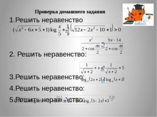 Проверка домашнего задания 1.Решить неравенство 2. Решить неравенство: 3.Р