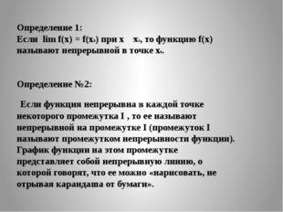 Определение 1: Если  lim f(x) = f(x0) при х    х0, то функцию f(x) называют н