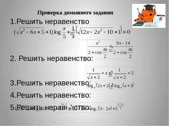 Проверка домашнего задания 1.Решить неравенство 2. Решить неравенство: 3.Р...