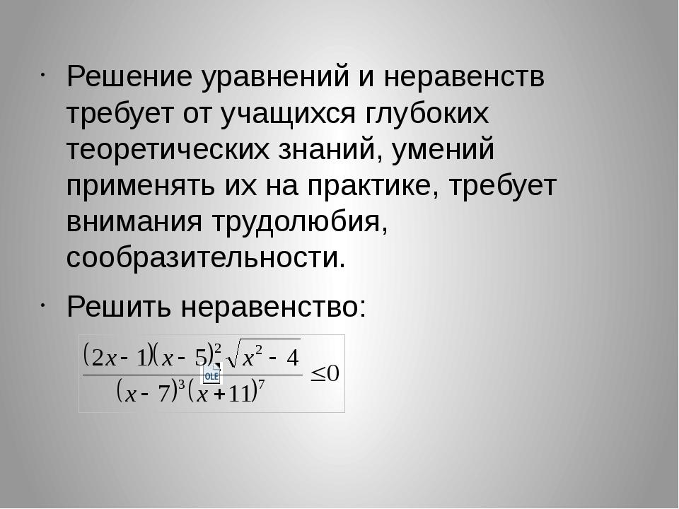 Решение уравнений и неравенств требует от учащихся глубоких теоретических зна...
