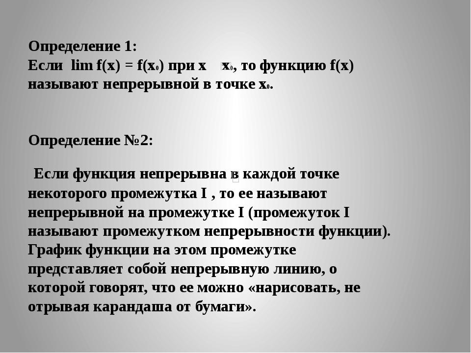 Определение 1: Если  lim f(x) = f(x0) при х    х0, то функцию f(x) называют н...