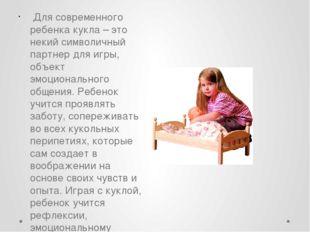 Для современного ребенка кукла – это некий символичный партнер для игры, объ