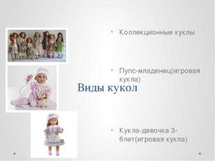 Виды кукол Коллекционные куклы Пупс-младенец(игровая кукла) Кукла-девочка 3-