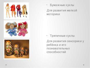 Бумажные куклы Для развития мелкой моторики Тряпичные куклы Для развития сенс
