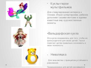 Куклы-герои мультфильмов Для стимулирования интереса к чтению. Играя супергер