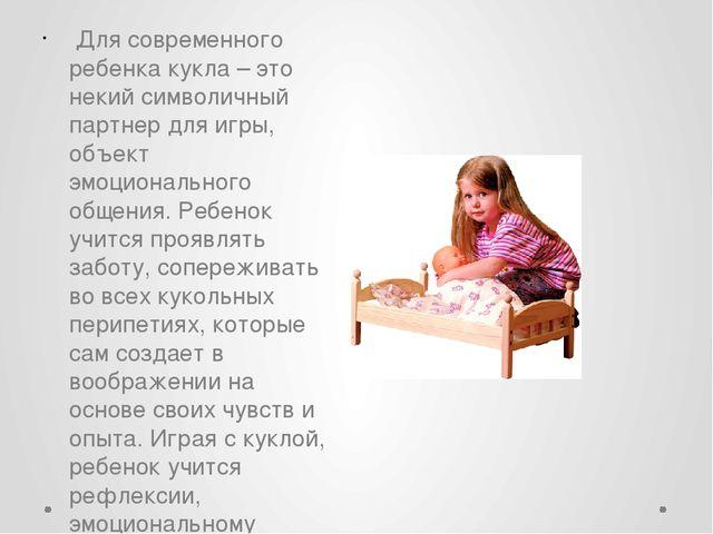 Для современного ребенка кукла – это некий символичный партнер для игры, объ...