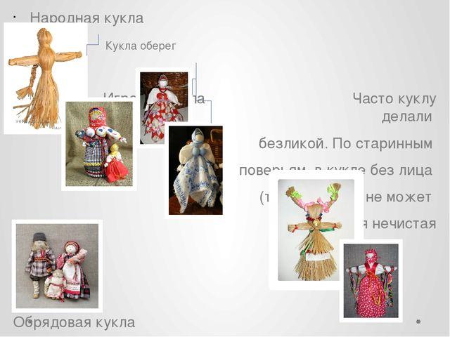 Народная кукла Кукла оберег Игровая кукла Часто куклу делали безликой. По ста...