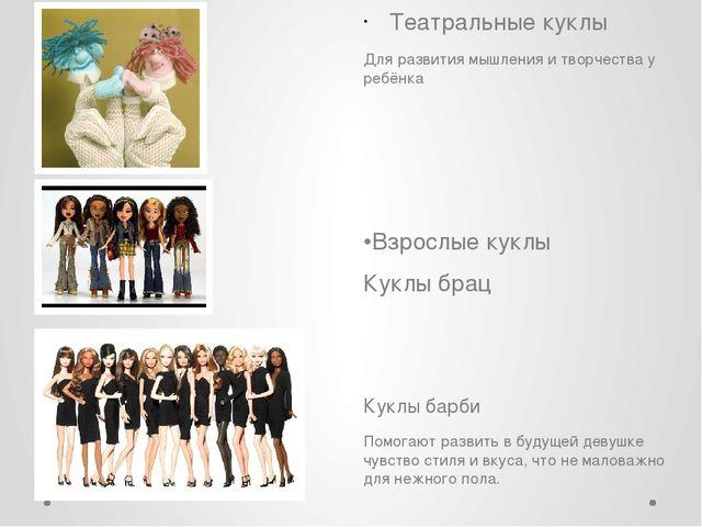 Театральные куклы Для развития мышления и творчества у ребёнка •Взрослые кукл...