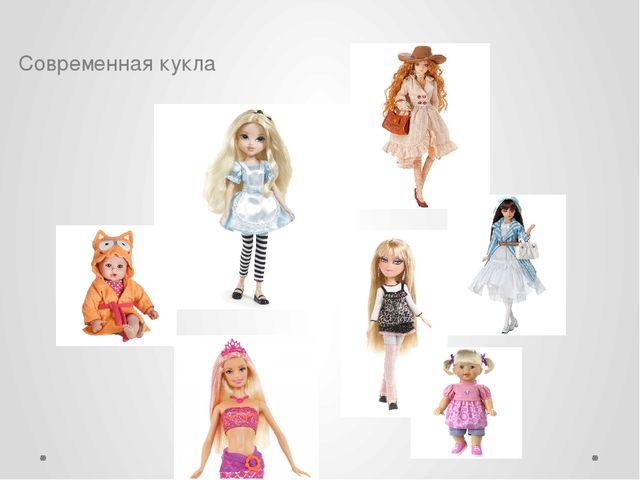 Современная кукла