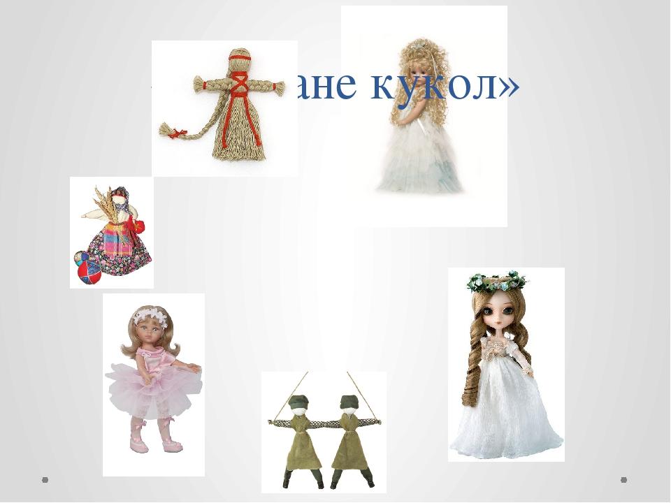 «В стране кукол»