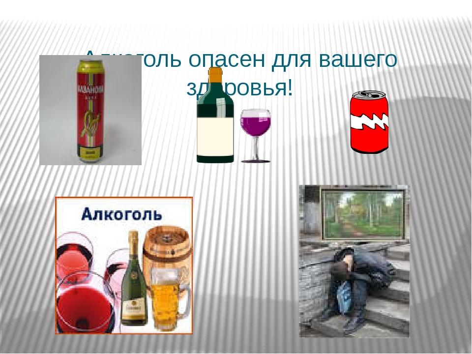 Алкоголь опасен для вашего здоровья!
