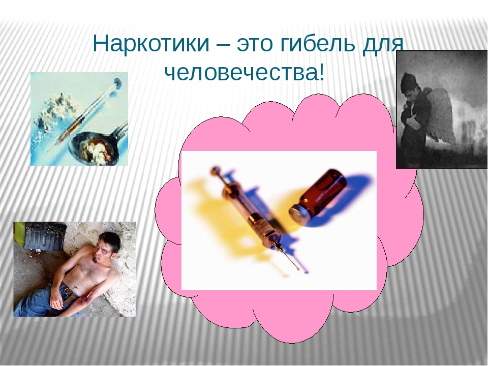 Наркотики – это гибель для человечества!