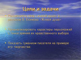 Цели и задачи Рассмотреть тему «живой души» в рассказе Б. Екимова «Живая душа