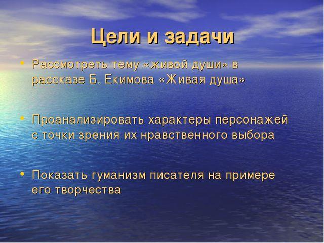 Цели и задачи Рассмотреть тему «живой души» в рассказе Б. Екимова «Живая душа...