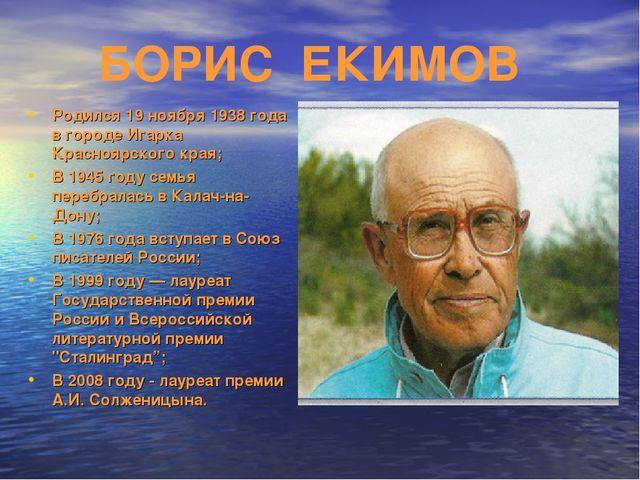 БОРИС ЕКИМОВ Родился 19 ноября 1938 года в городе Игарка Красноярского края;...