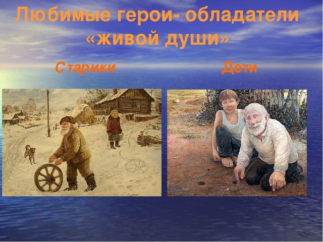Любимые герои- обладатели «живой души» Старики Дети