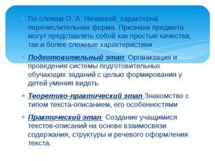 По словам О. А. Нечаевой, характерна перечислительная форма. Признаки предмет