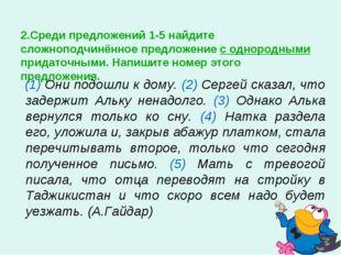 2.Среди предложений 1-5 найдите сложноподчинённое предложение с однородными