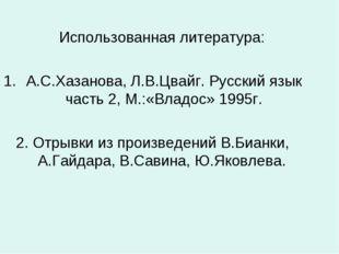Использованная литература: А.С.Хазанова, Л.В.Цвайг. Русский язык часть 2, М.