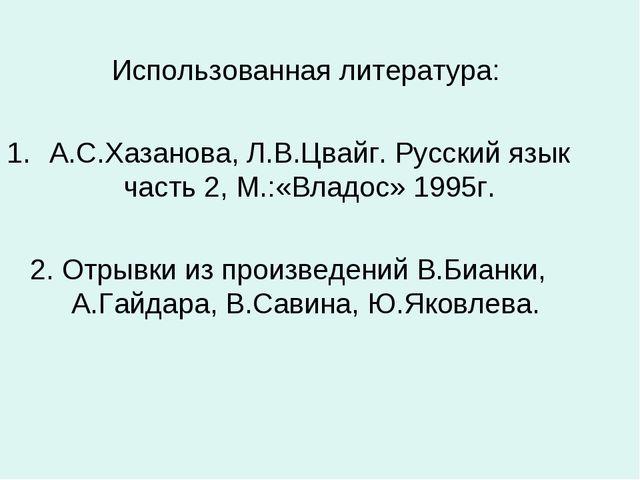 Использованная литература: А.С.Хазанова, Л.В.Цвайг. Русский язык часть 2, М....