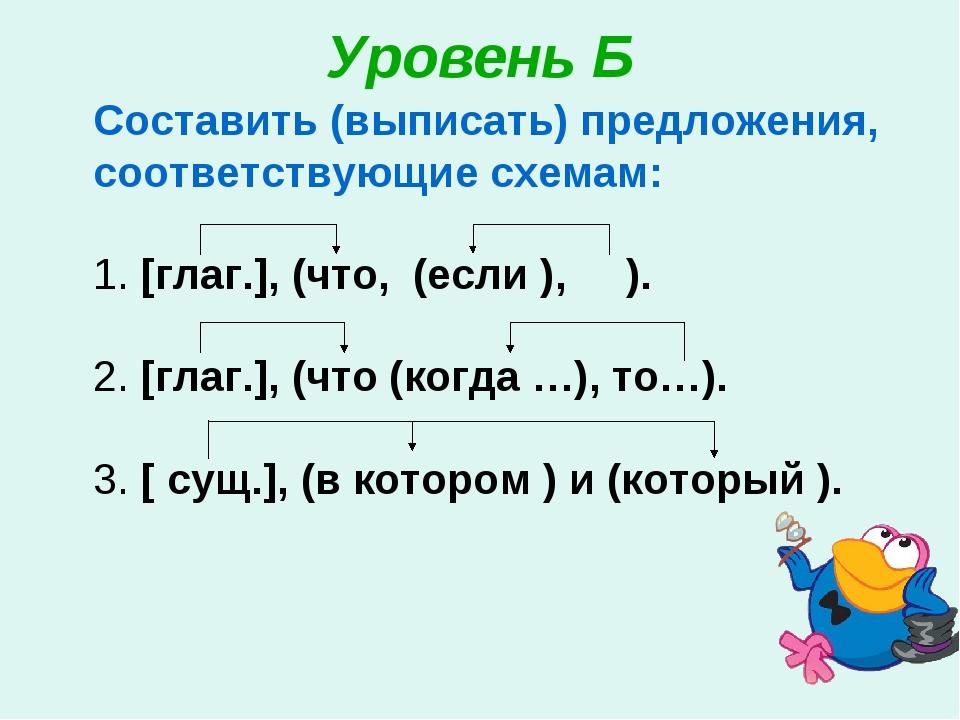 Уровень Б Составить (выписать) предложения, соответствующие схемам: 1. [глаг....