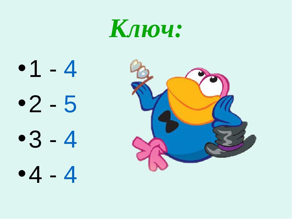 Ключ: 1 - 4 2 - 5 3 - 4 4 - 4