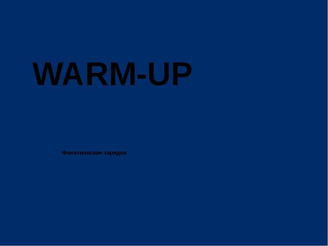 WARM-UP Фонетическая зарядка
