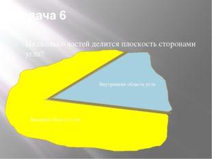 Задача 6 На сколько частей делится плоскость сторонами угла? Внутренняя облас