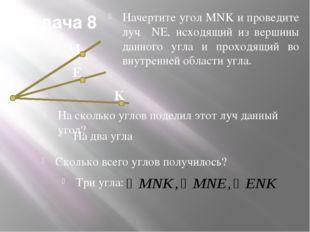 Задача 8 Начертите угол MNK и проведите луч NE, исходящий из вершины данного