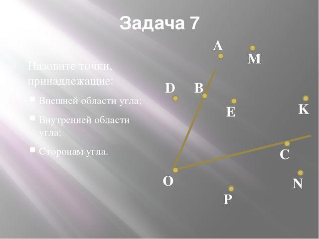 Задача 7 Назовите точки, принадлежащие: Внешней области угла; Внутренней обла...
