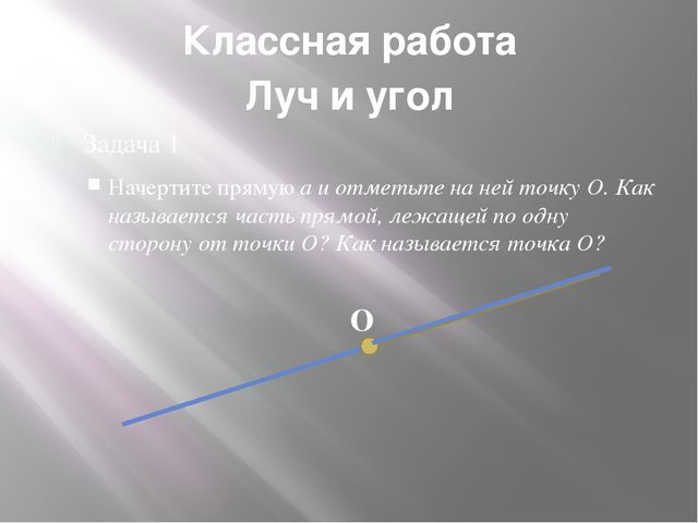 Классная работа Задача 1 Начертите прямую а и отметьте на ней точку О. Как на...
