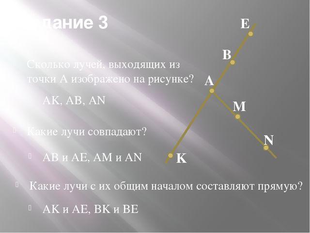 Задание 3 Сколько лучей, выходящих из точки А изображено на рисунке? Какие лу...
