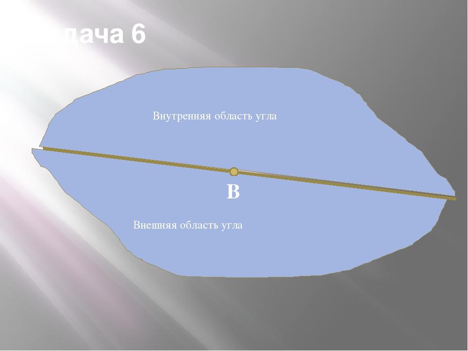 Задача 6 В Внутренняя область угла Внешняя область угла