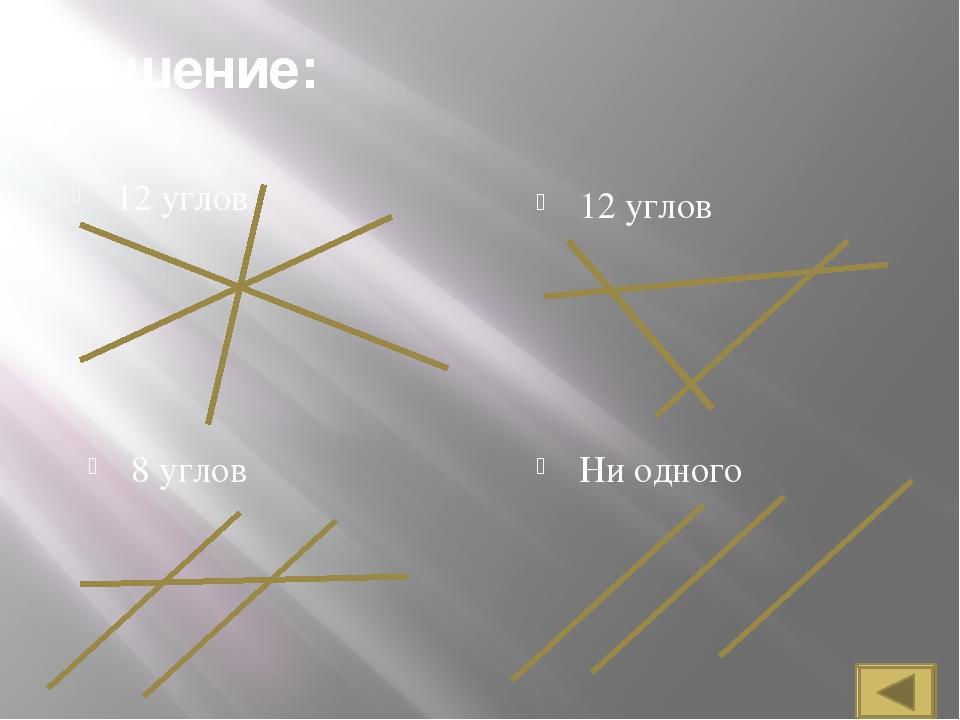Домашнее задание § 2, вопросы 4-6. Решить задачи №№ 11, 13, 14. Дополнительны...