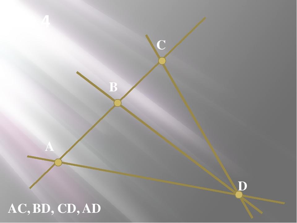 № 4 A D C B AD CD, BD, AC,